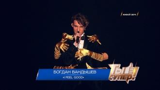 Суперсезон. Финал: Богдан Вандышев, г.Москва.I Feel Good