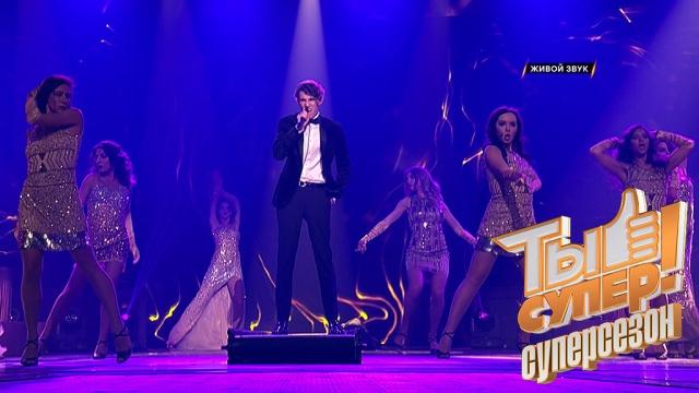 Готовый номер для «Мулен Руж»! Богдан восхитил зал невероятным финальным выступлением