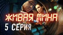 5серия.сериалы.НТВ.Ru: новости, видео, программы телеканала НТВ