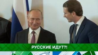Русские идут?!