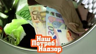 Рубль прочнее: почему евро рвется при стирке