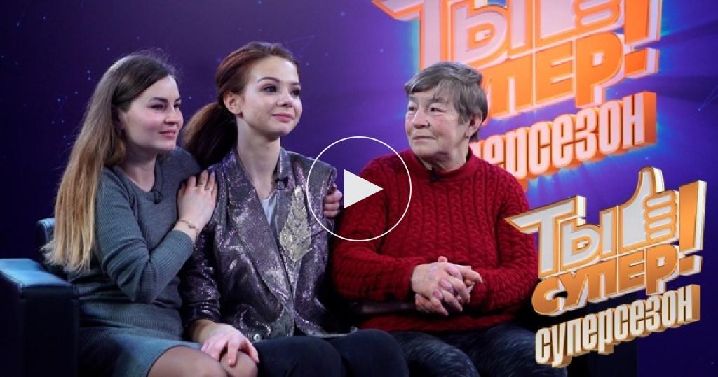 Сюрпризы «Ты супер!»: судьбоносная встреча для участницы шоу