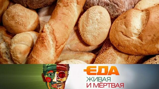 Выпуск от 1 июня 2019 года.Полезный хлеб иего оптимальная цена, правильное детское питание ивыбор вкусного минтая.НТВ.Ru: новости, видео, программы телеканала НТВ