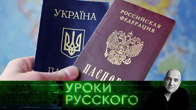 Выпуск от 30 мая 2019года.Урок №67. Украина: три варианта будущего.НТВ.Ru: новости, видео, программы телеканала НТВ