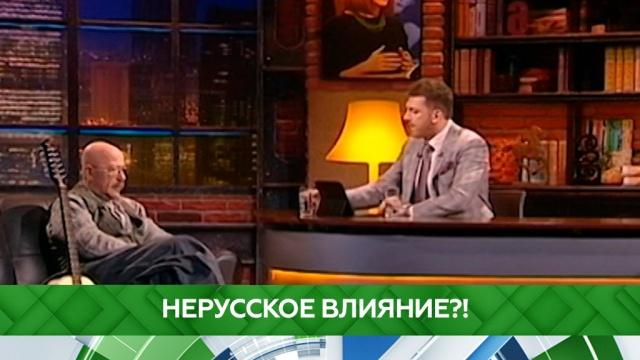 Выпуск от 31мая 2019года.Нерусское влияние?!НТВ.Ru: новости, видео, программы телеканала НТВ