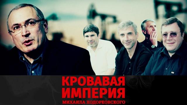 «Кровавая империя Михаила Ходорковского».Ходорковский, криминал, олигархи, расследование, скандалы, экономика и бизнес.НТВ.Ru: новости, видео, программы телеканала НТВ