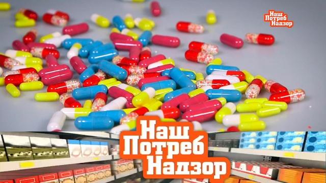 Выпуск от 2июня 2019года.Бесполезные витамины втаблетках, лечение ожогов иинтересные гаджеты для кухни.НТВ.Ru: новости, видео, программы телеканала НТВ