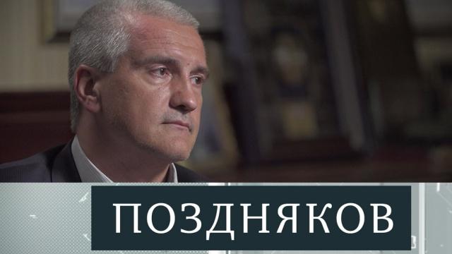 Сергей Аксёнов.Сергей Аксёнов.НТВ.Ru: новости, видео, программы телеканала НТВ
