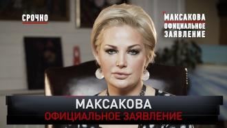 «Максакова. Официальное заявление».«Максакова. Официальное заявление».НТВ.Ru: новости, видео, программы телеканала НТВ
