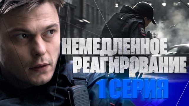 Остросюжетный сериал «Немедленное реагирование».НТВ.Ru: новости, видео, программы телеканала НТВ