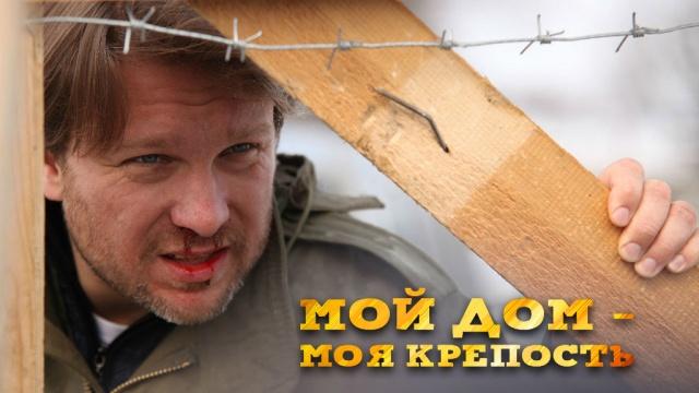 «Мой дом — моя крепость».«Мой дом — моя крепость».НТВ.Ru: новости, видео, программы телеканала НТВ