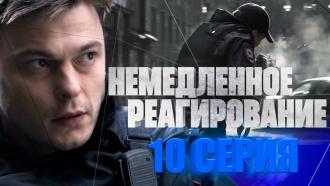 10серия