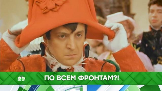 Выпуск от 5июня 2019 года.По всем фронтам?!НТВ.Ru: новости, видео, программы телеканала НТВ