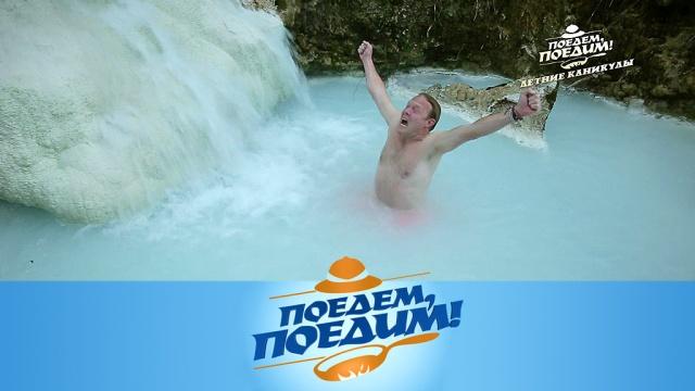 Выпуск от 8июня 2019года.Хит-парад лучших мест для незабываемых летних каникул.НТВ.Ru: новости, видео, программы телеканала НТВ
