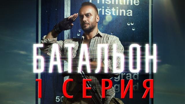 Остросюжетный фильм «Батальон».НТВ.Ru: новости, видео, программы телеканала НТВ