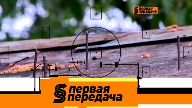 Выпуск от 9 июня 2019 года.Гвозди на гараже вместо сигнализации ирегулировка громкости выхлопа.НТВ.Ru: новости, видео, программы телеканала НТВ
