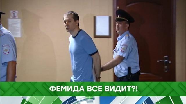 Выпуск от 11 июня 2019 года.Фемида все видит?!НТВ.Ru: новости, видео, программы телеканала НТВ