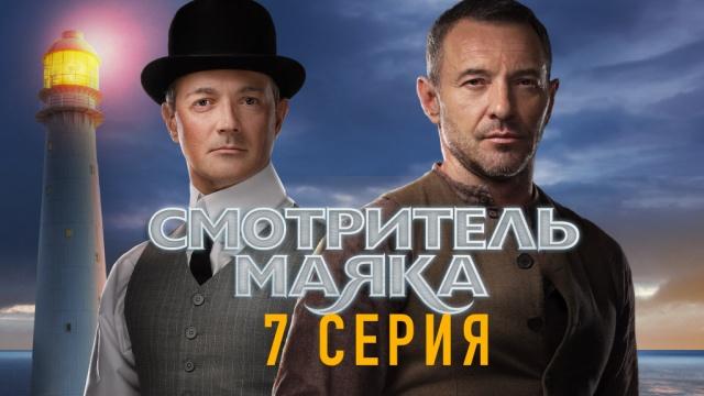 Шпионский детектив «Смотритель маяка».НТВ.Ru: новости, видео, программы телеканала НТВ