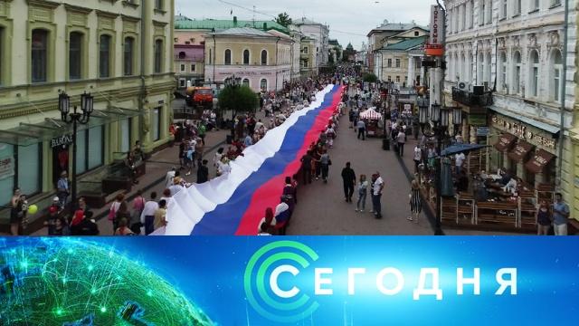 12 июня 2019 года. 16:00.12 июня 2019 года. 16:00.НТВ.Ru: новости, видео, программы телеканала НТВ