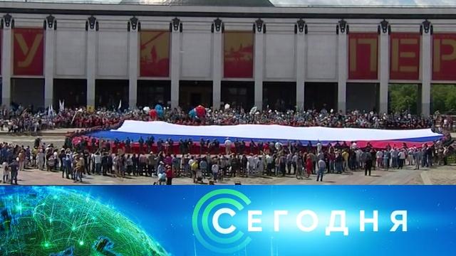 12июня 2019года. 08:00.12июня 2019года. 08:00.НТВ.Ru: новости, видео, программы телеканала НТВ
