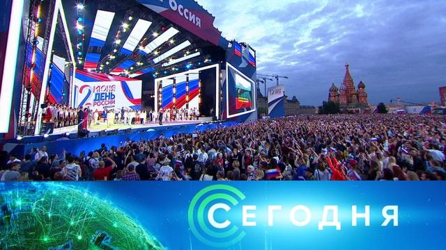 13июня 2019года. 07:00.13июня 2019года. 07:00.НТВ.Ru: новости, видео, программы телеканала НТВ