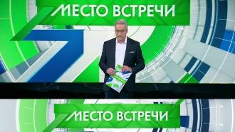 Специальный выпуск программы «Место встречи»— 20июня в10:20.интервью, прямая линия.НТВ.Ru: новости, видео, программы телеканала НТВ
