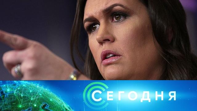 14 июня 2019 года. 00:00.14 июня 2019 года. 00:00.НТВ.Ru: новости, видео, программы телеканала НТВ