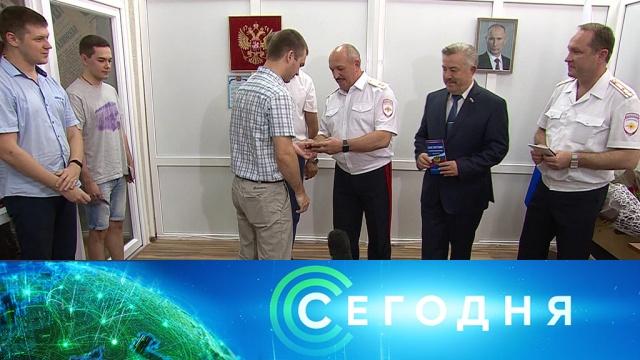 14 июня 2019 года. 19:00.14 июня 2019 года. 19:00.НТВ.Ru: новости, видео, программы телеканала НТВ