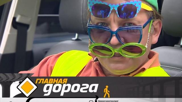 Выпуск от 15 июня 2019 года.Выбор очков для водителей, атакже — пешеходы против владельцев моноколес игироскутеров.НТВ.Ru: новости, видео, программы телеканала НТВ
