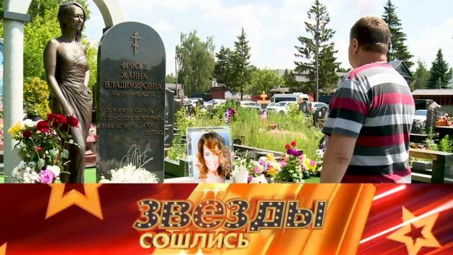 Выпуск восемьдесят пятый.Четыре года со дня смерти Жанны Фриске.НТВ.Ru: новости, видео, программы телеканала НТВ
