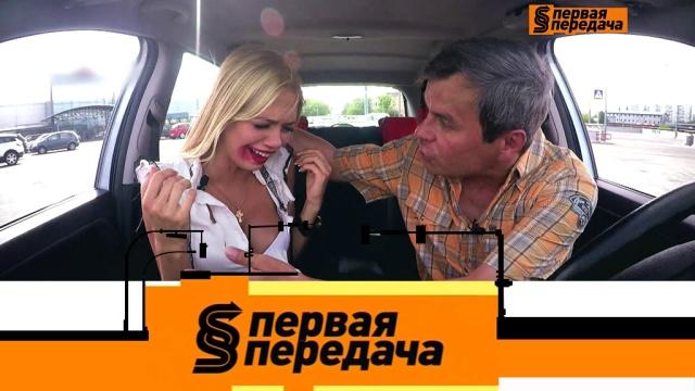 Выпуск от 16июня 2019года.Домогательства на парковке, суд из-за спорной дороги инечестный аварийный комиссар.НТВ.Ru: новости, видео, программы телеканала НТВ