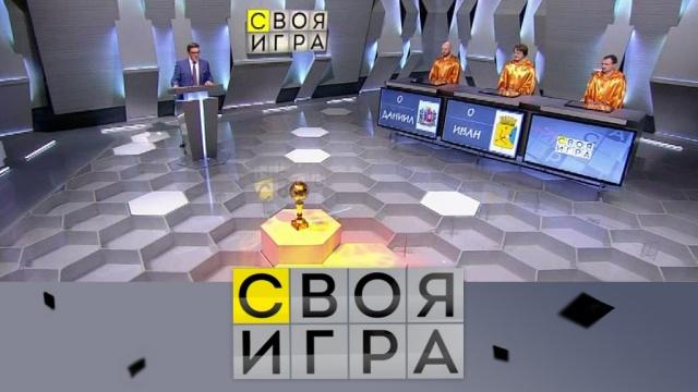 Выпуск от 16июня 2019года.Выпуск от 16июня 2019года.НТВ.Ru: новости, видео, программы телеканала НТВ