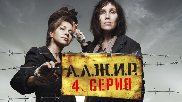Многосерийная драма «А.Л.Ж.И.Р.».НТВ.Ru: новости, видео, программы телеканала НТВ