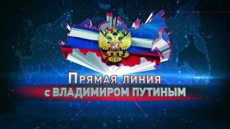 Прямая линия сВладимиром Путиным— 2019