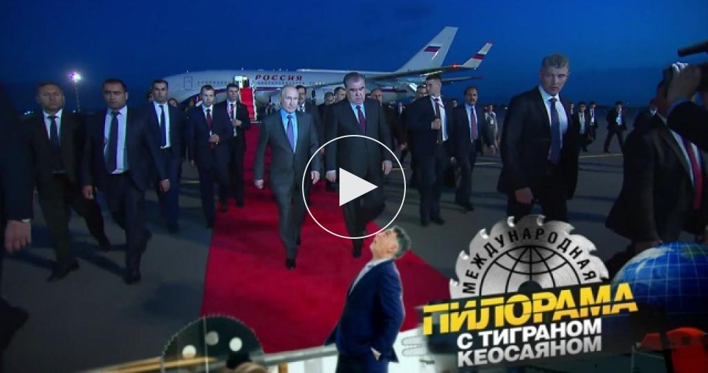 Отом, как Владимиру Путину доверяли, аон проверял: все осаммите вДушанбе