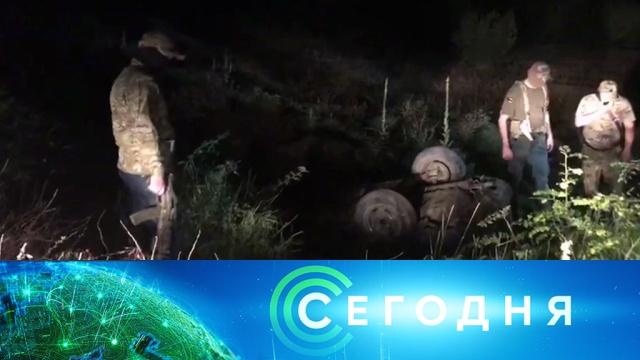 23 июня 2019года. 08:00.23 июня 2019года. 08:00.НТВ.Ru: новости, видео, программы телеканала НТВ