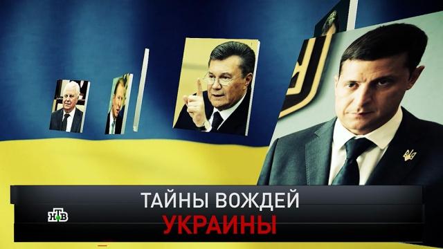 «Тайны вождей Украины».«Тайны вождей Украины».НТВ.Ru: новости, видео, программы телеканала НТВ