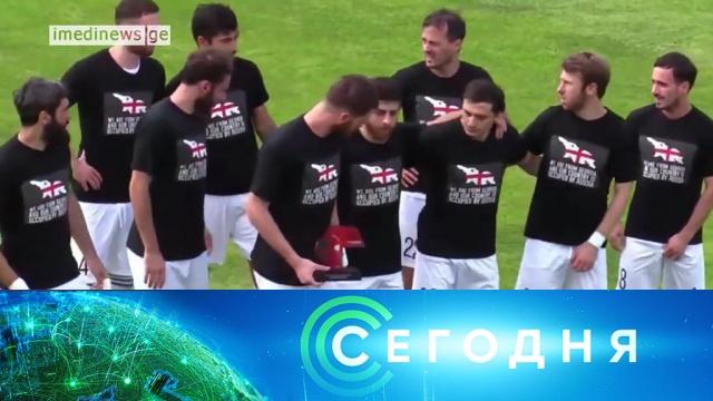 24 июня 2019 года. 07:00.24 июня 2019 года. 07:00.НТВ.Ru: новости, видео, программы телеканала НТВ