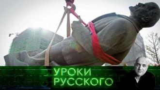 Выпуск от 27июня 2019года.Урок №71. Бандера, вставай! Декоммунизация началась.НТВ.Ru: новости, видео, программы телеканала НТВ