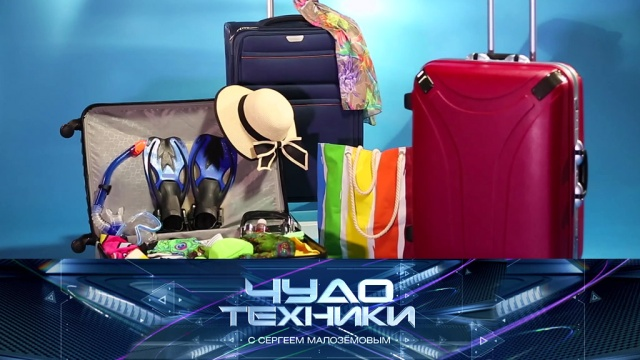Выпуск от 30 июня 2019 года.Самые прочные чемоданы, живые игрушки инакладные виниры для зубов.НТВ.Ru: новости, видео, программы телеканала НТВ