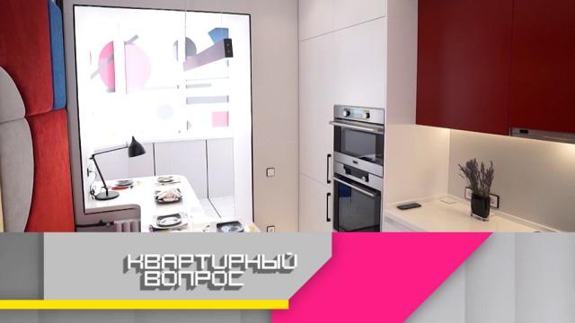 Выпуск от 29 июня 2019 года.9-метровая кухня с отдельной моечной и авангардным цветовым решением.НТВ.Ru: новости, видео, программы телеканала НТВ