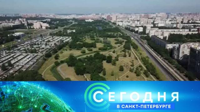 2 июля 2019 года. 16:15.2 июля 2019 года. 16:15.НТВ.Ru: новости, видео, программы телеканала НТВ