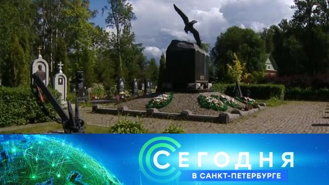 3 июля 2019 года. 16:15.3 июля 2019 года. 16:15.НТВ.Ru: новости, видео, программы телеканала НТВ