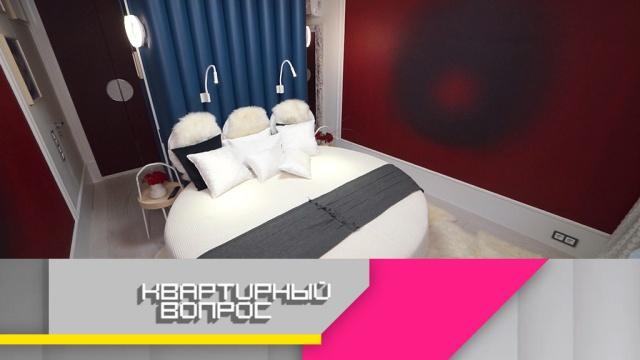 Выпуск от 6 июля 2019 года.Спальня для молодых в стиле скульптур Аниша Капура.НТВ.Ru: новости, видео, программы телеканала НТВ