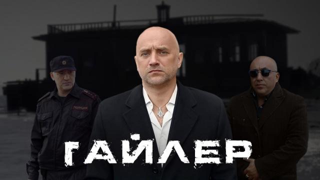 «Гайлер».«Гайлер».НТВ.Ru: новости, видео, программы телеканала НТВ