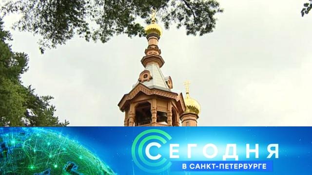 11 июля 2019 года. 19:20.11 июля 2019 года. 19:20.НТВ.Ru: новости, видео, программы телеканала НТВ