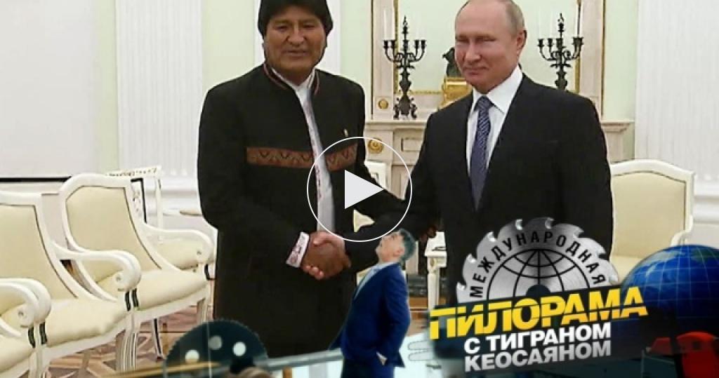 Настоящий индеец вКремле: очем говорили лидеры Боливии иРоссии