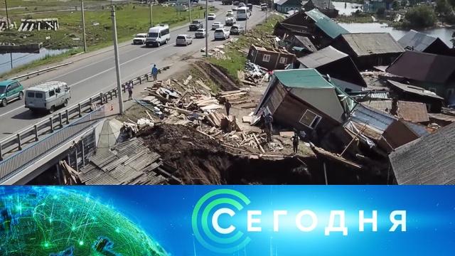 14 июля 2019 года. 16:00.14 июля 2019 года. 16:00.НТВ.Ru: новости, видео, программы телеканала НТВ