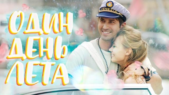 Комедия «Один день лета».НТВ.Ru: новости, видео, программы телеканала НТВ