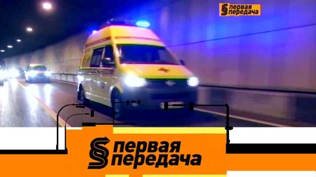 Дайджест от 21 июля 2019 года.Спорная помеха для скорой помощи и новая уловка от автосалона.НТВ.Ru: новости, видео, программы телеканала НТВ